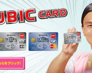 トヨタの「TS CUBIC CARD」を作ったのでお得な使い方を調べてみた。