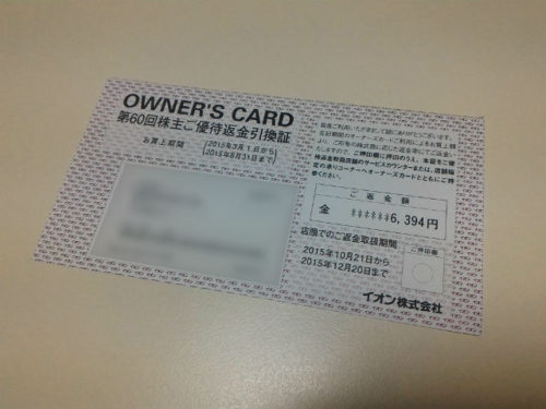 aeon-owners-cashback (1)