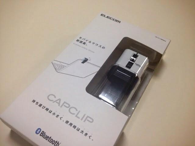 Chromebook用にワイヤレスマウスを購入!「ELECOM Bluetoothマウス CAPCLIP 3ボタン」はコンパクトでオススメです。