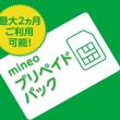 mineo プリペイドパックから月額制へ移行したよ。