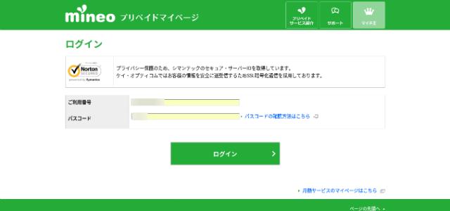 mineoプリペイドマイページ
