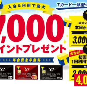 これはお得かも!Yahoo! JAPANカードの入会&利用で最大7,000ポイントプレゼント