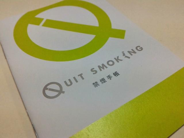 禁煙外来に行ってみたら、禁煙できそうな気がしてきたよ