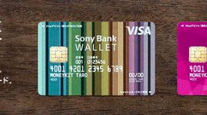 Sony Bank WALLET(Visaデビットカード)に切り替えたよ