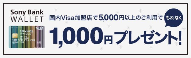 5000円以上の利用でもれなく1000円プレゼント!