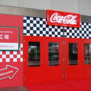 コカ・コーライーストジャパン多摩工場に工場見学に行ってきたよ