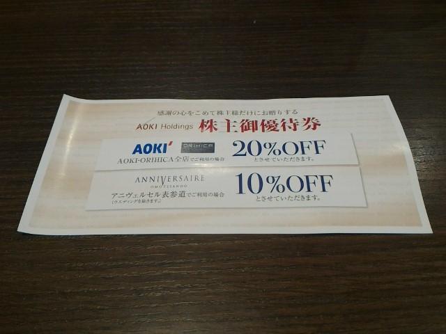 アオキ株主優待券