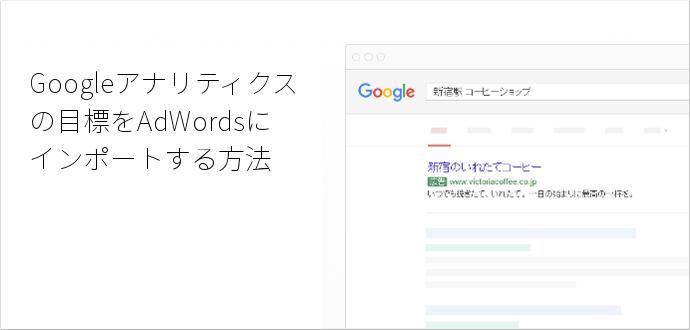 [AdWords]コンバージョンタグを貼り付けなくても大丈夫!Googleアナリティクスの目標をAdWordsにインポートする方法