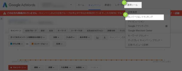 AdWordsにログインしグローバルメニューの[運用ツール]>[コンバージョントラッキング]をクリック