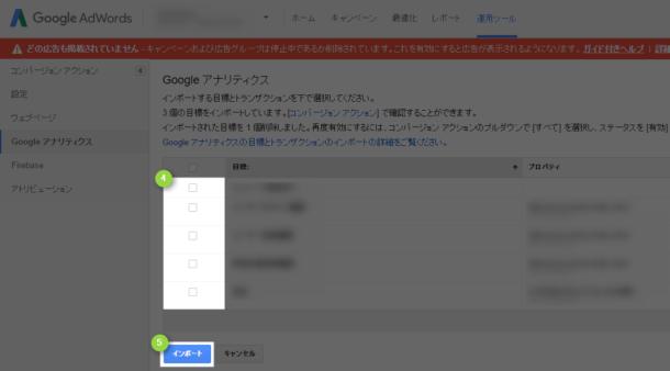 Googleアナリティクスで設定している目標が出てきますので、インポートしたい目標にチェックを入れて、最後に[インポート]をクリック
