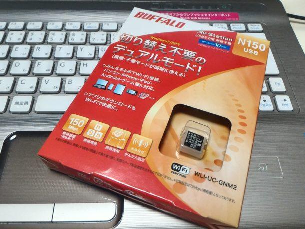 USB無線LANアダプター