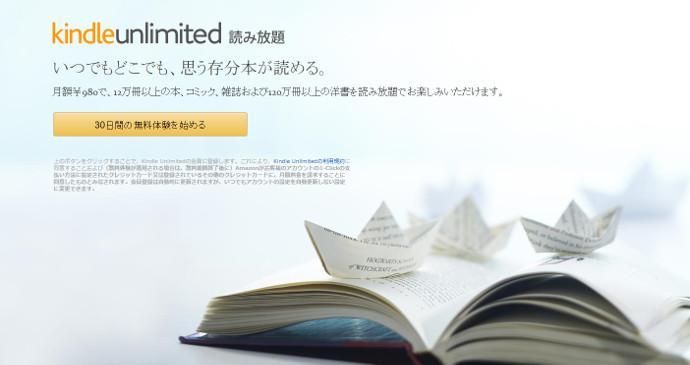 Amazonの電子書籍が読み放題になる新サービス「Kindle Unlimited」が始まったので、早速30日間の無料体験を始めてみました