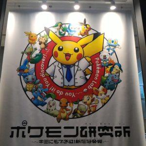 ポケモン研究所@大阪に行ってきた!ハイパーボールは激ムズだったけど親子で楽しめたよ。