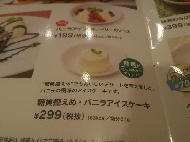 「糖質控えめ・バニラアイスケーキ」(1 食あたり 糖質 5.1g)