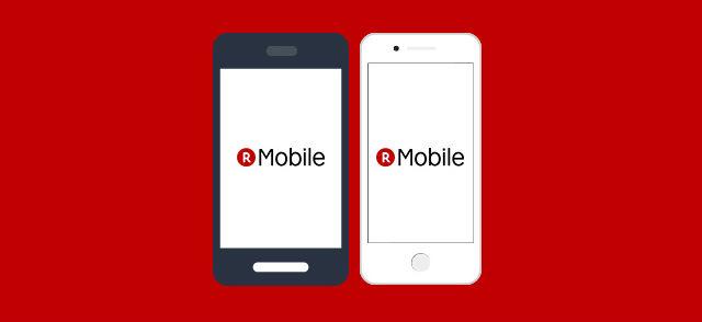 楽天モバイルが3日間の通信速度制限を撤廃するってよ。
