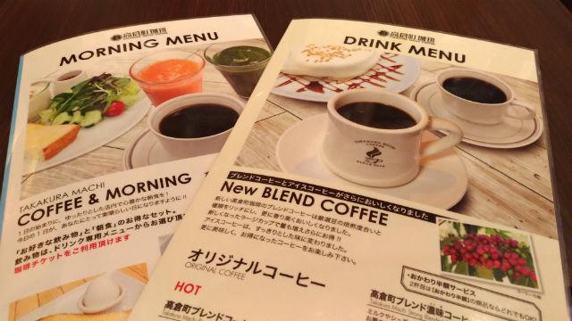 高倉町珈琲のモーニングメニュー