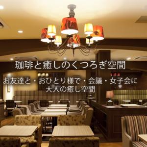 高倉町珈琲がホテルのラウンジみたいに快適だった話