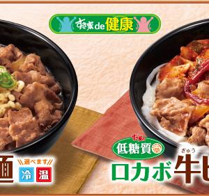 糖質制限中の方に朗報!すき家の「ロカボ牛麺」がランチに最高ですよ!