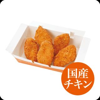 チキンナゲット(5個)