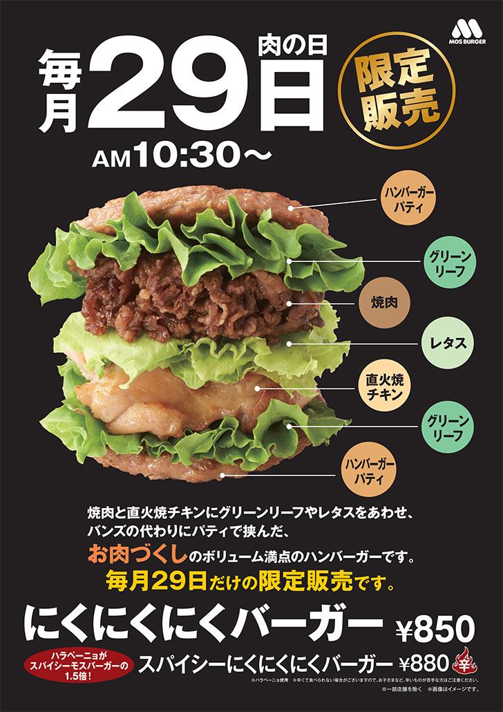 「にくにくにくバーガー」を毎月29日(肉の日)限定で販売