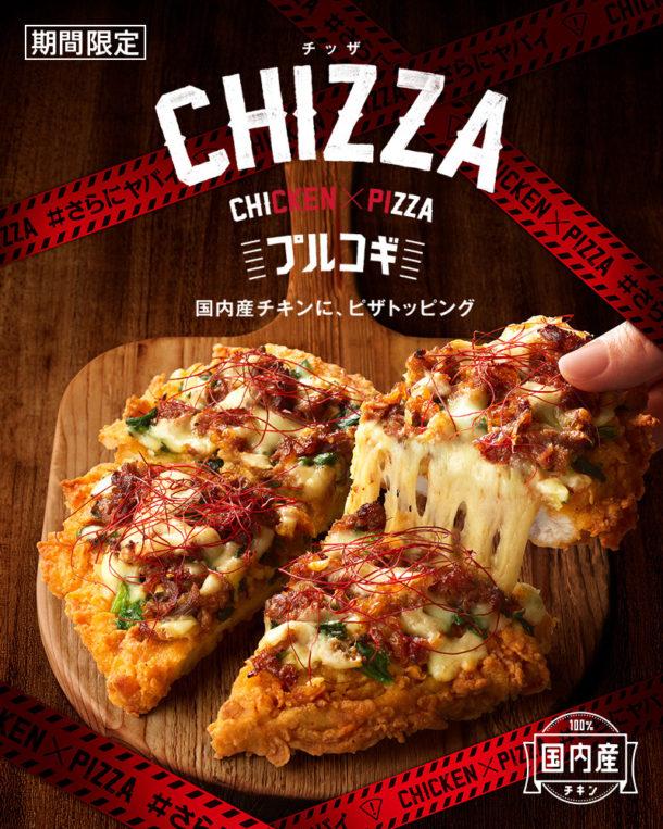 CHIZZA(プルコギ)
