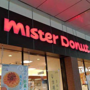 糖質制限中にミスタードーナツで食べられるメニューを調べてみた