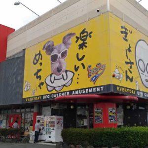 世界一のゲームセンター「エブリディ行田店」でUFOキャッチャーをしてきたよ!