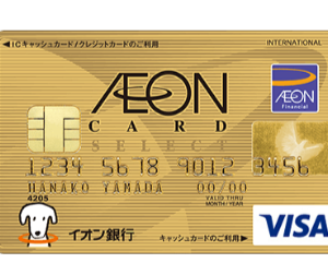 イオンゴールドカードになると幸せになれるのか調べてみたよ。