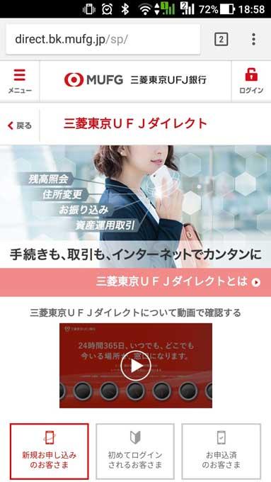 まずブラウザで東京三菱UFJ銀行のホームページを開きます。