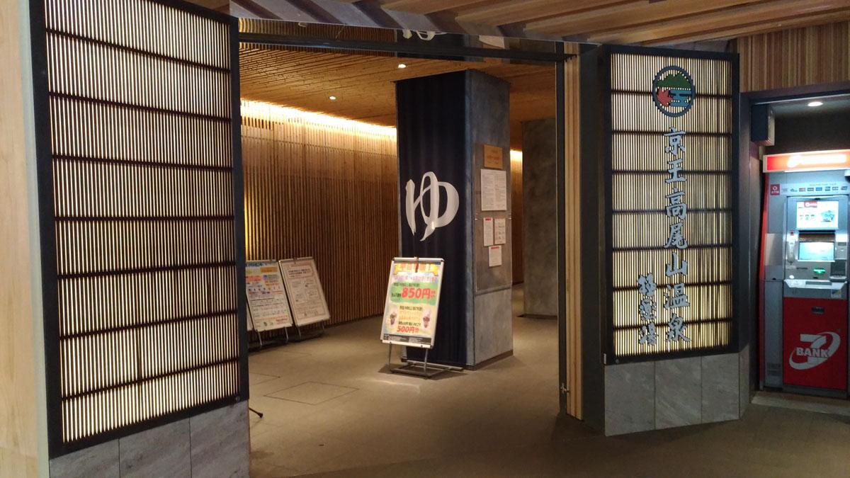 改札を出てすぐ右側に京王高尾山温泉があります。