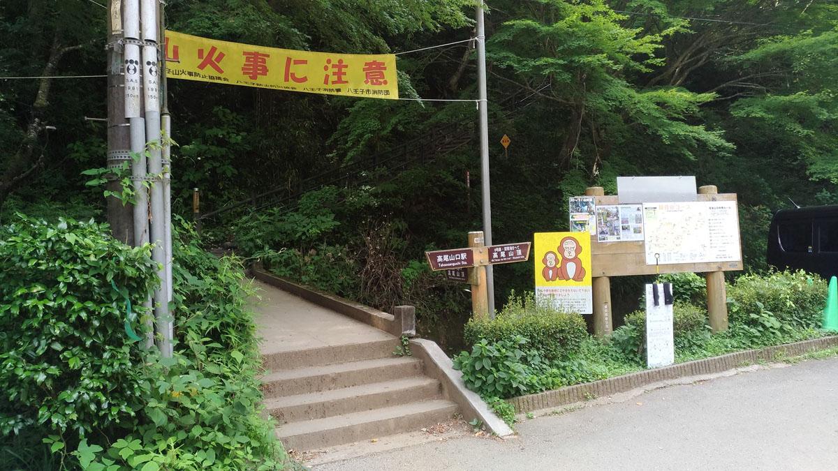 稲荷山コースの登山口は 高尾山ケーブルカー乗り場の左側です。