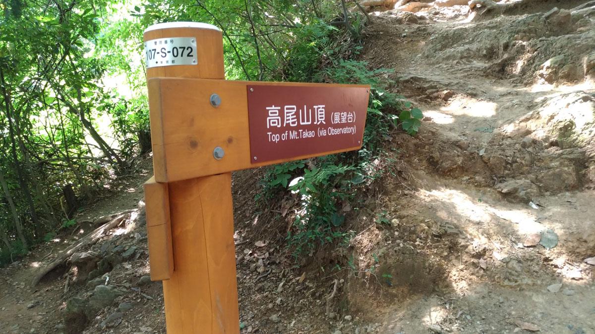 高尾山 展望台
