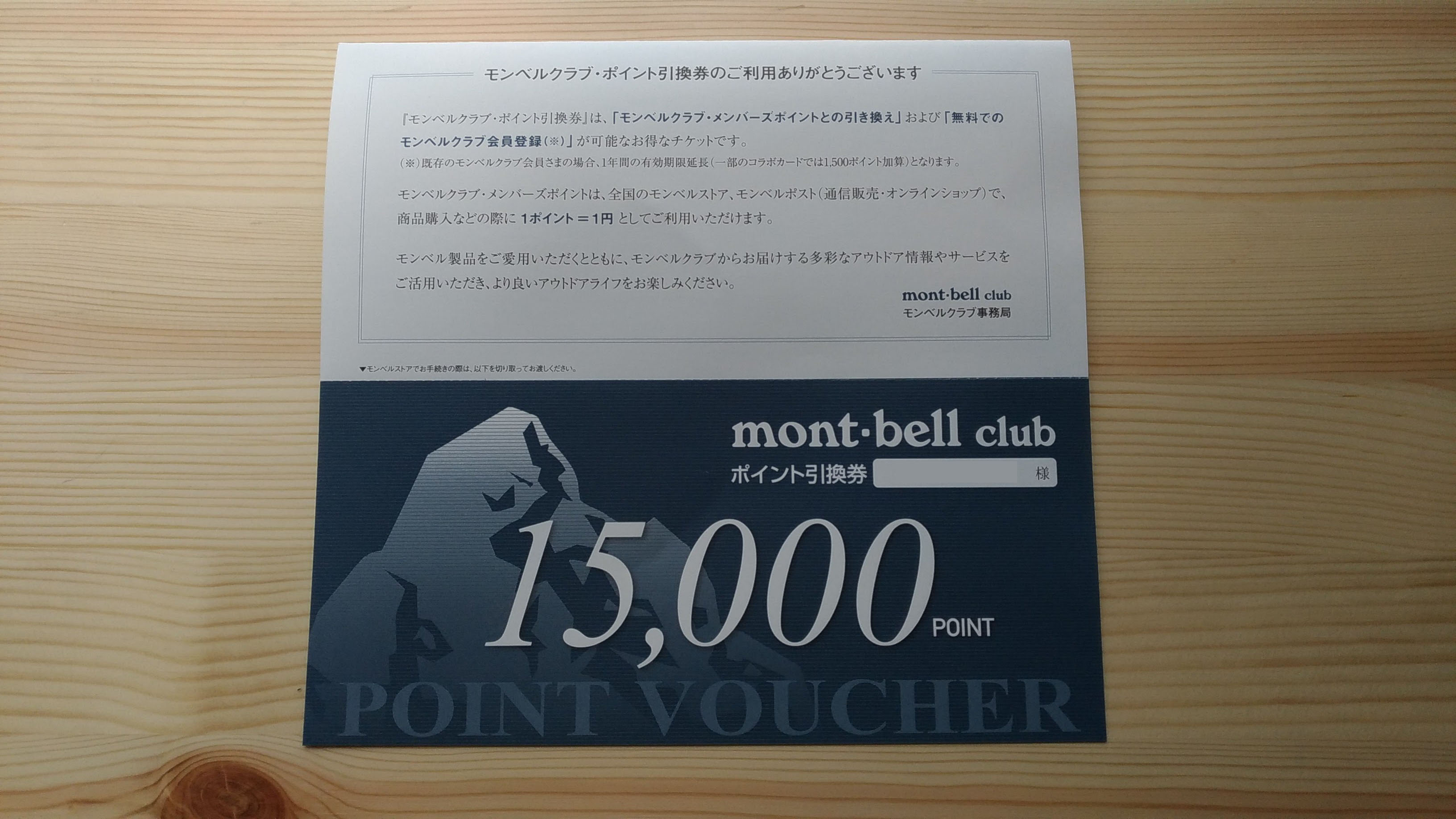 モンベルのポイント引換券