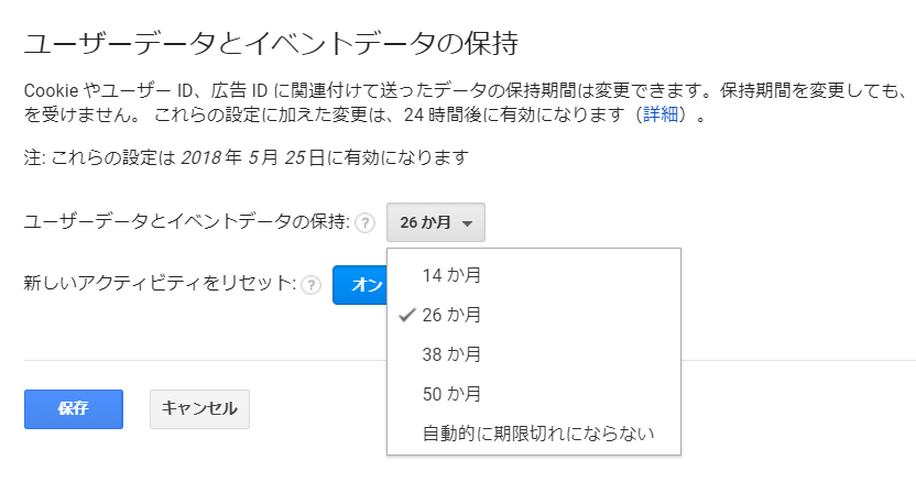 Googleアナリティクス_データ保持