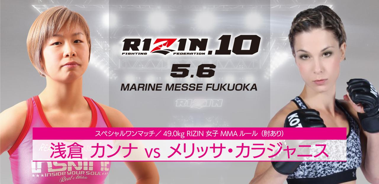 浅倉カンナ vs. メリッサ・カラジャニス