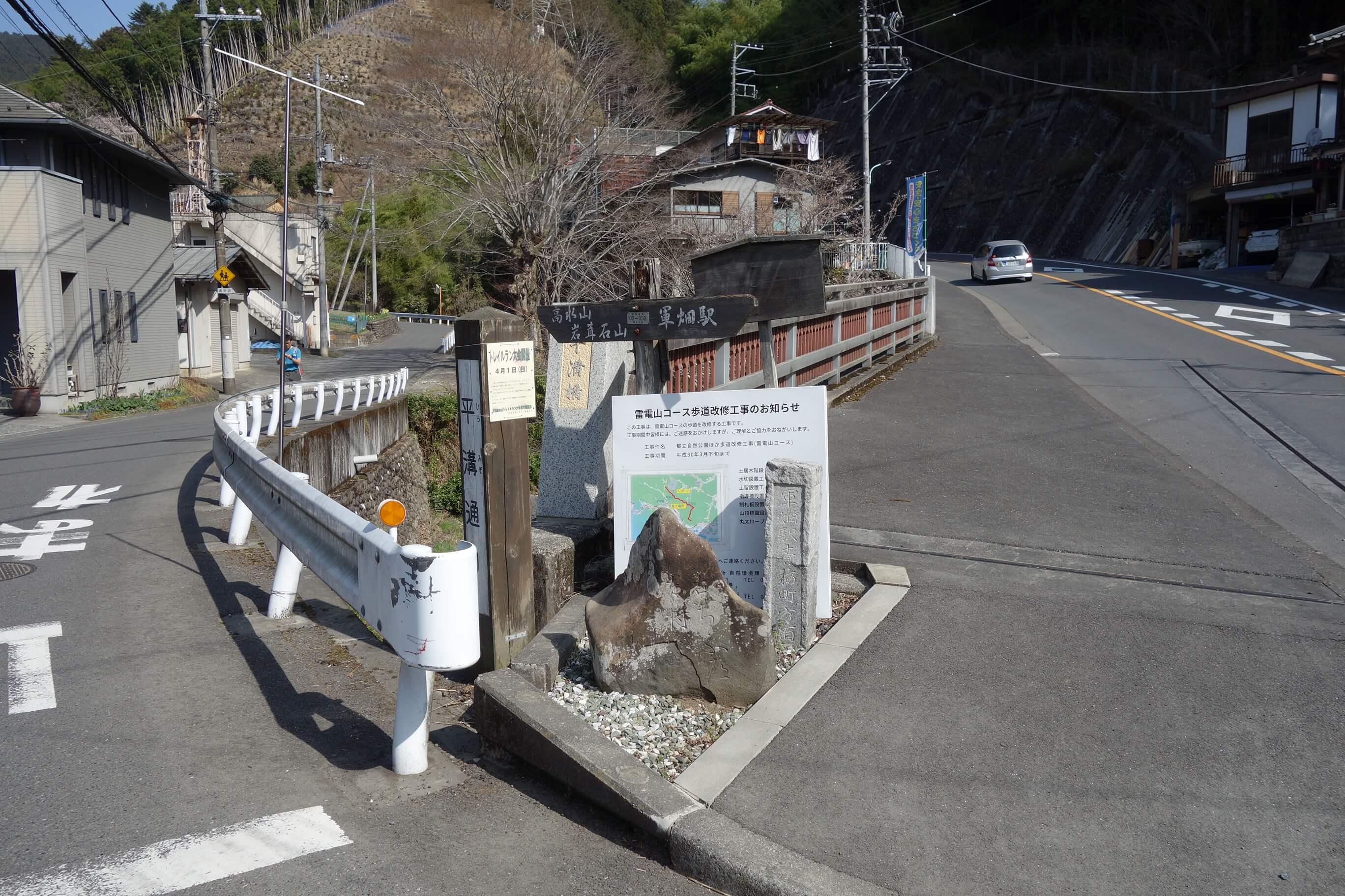 10分ほど行ったところに平溝橋にぶつかるので、ここを左に行きます