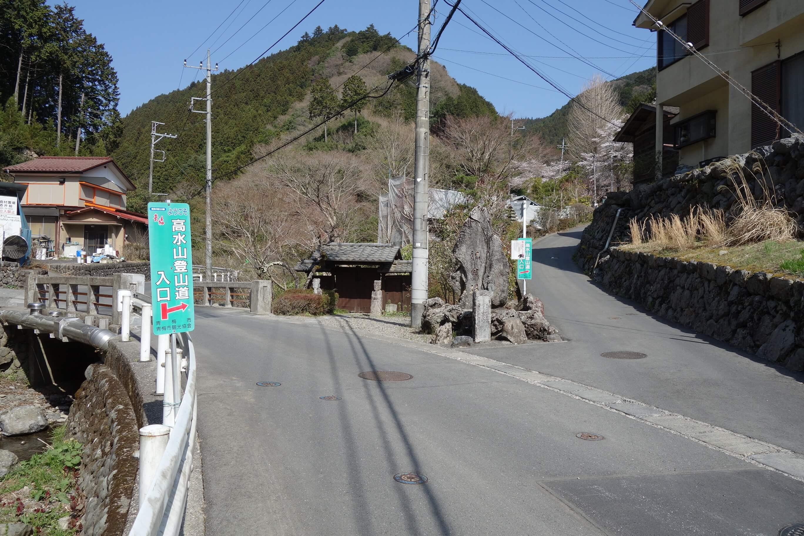 少し進むと高水三山登山道入口です