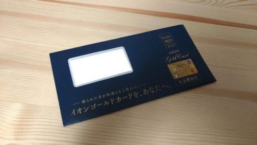 イオンゴールドカードのインビテーション