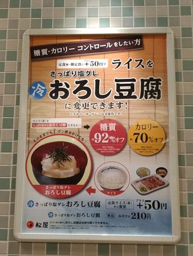 松屋の定食は、なんとライスをおろし豆腐(+50円)に変更することが可能です