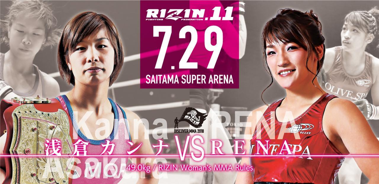 浅倉カンナ vs. RENA