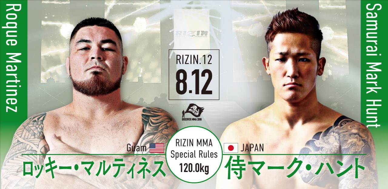 ロッキー・マルティネス vs. 侍マーク・ハント