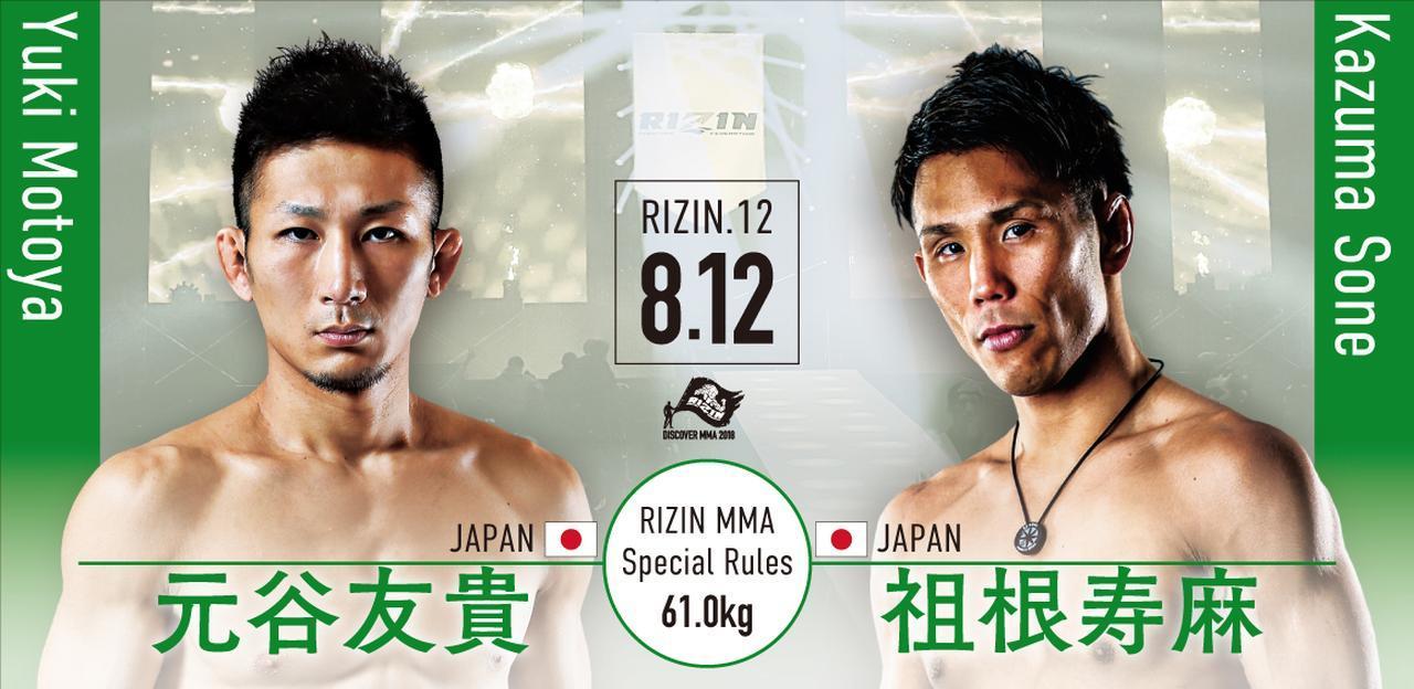 元谷友貴 vs. 祖根寿麻