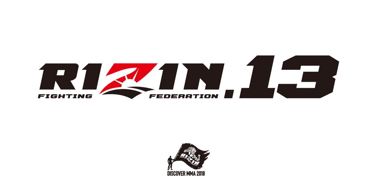放送 ライジン 24