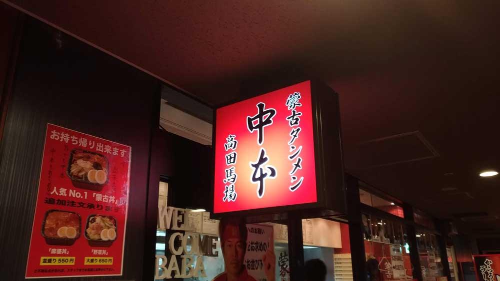 蒙古タンメン中本の糖質制限メニュー「麺→豆腐変更」をいまさら実食!