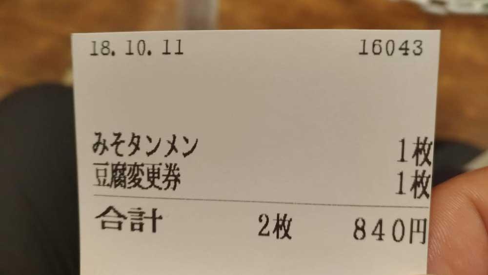 食券機で味噌タンメンと豆腐変更券を購入