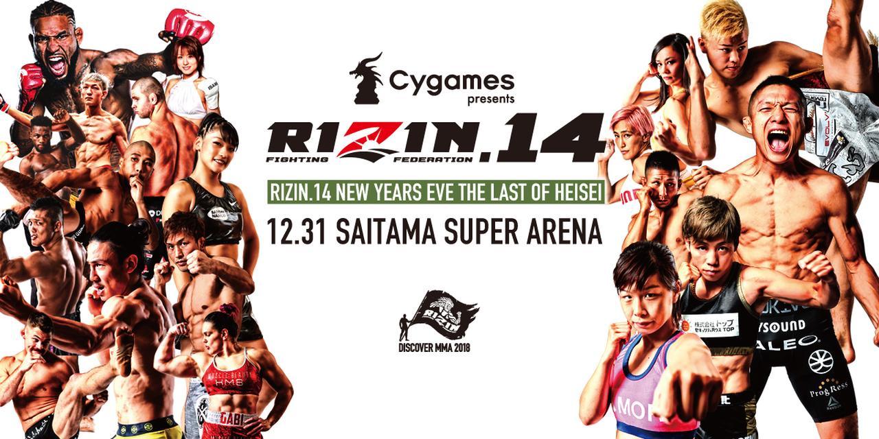 RIZIN14