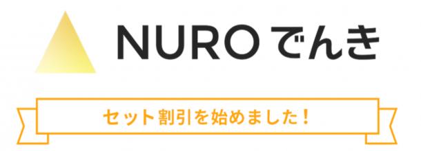 NUROでんきに変えたら、電気代が節約できるか試してみた!